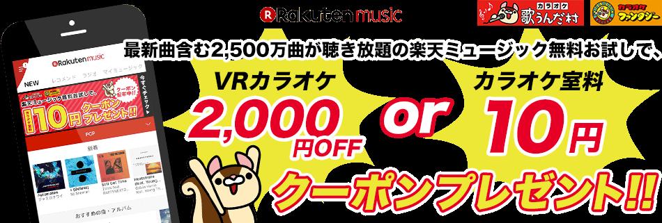 最新曲含む2,500万曲が聴き放題!!楽天ミュージック無料お試しでVRカラオケ2,000円OFFまたは室料10円クーポンプレゼント!!