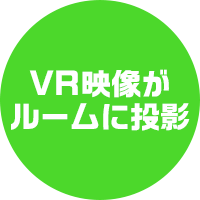 VR映像がルームに投影