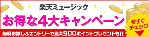 楽天ミュージック会員だけのお得なキャンペーン開催中!