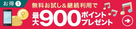 お得1 無料お試し&継続利用で最大900ポイントプレゼント