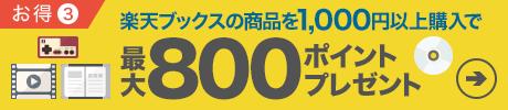 お得3 楽天ブックスの商品を1,000円以上購入で800ポイントプレゼント