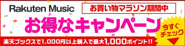 楽天ブックスで1,000円以上お買い物した方必見!