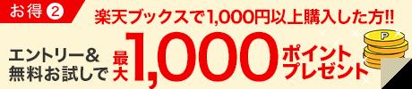 お得2 楽天ブックスの商品を1,000円以上購入&条件達成で最大1,000ポイントプレゼント