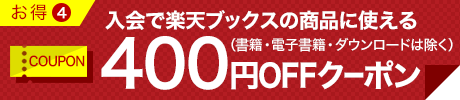 お得4 入会で楽天ブックスの全商品に使える400円クーポン