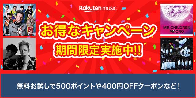 Rakuten Music お得なキャンペーン実施中!