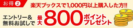 お得2 楽天ブックスの商品を1,000円以上購入&条件達成で最大800ポイントプレゼント