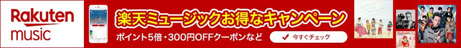 楽天ミュージックのお得なキャンペーン!