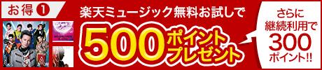 お得1 お試しで500!さらに会員継続で300ポイントプレゼント!