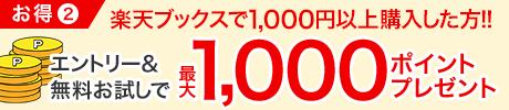 お得2 無料お試し&エントリー&楽天ブックスで1,000円以上購入で最大1,000ポイント