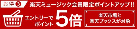 お得3 楽天市場・楽天ブックスでのお買い物がポイント5倍!
