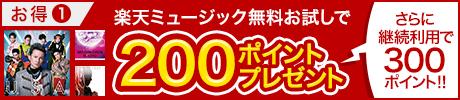 お得1 お試しで200!さらに会員継続で300ポイントプレゼント!