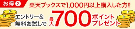 お得2 無料お試し&エントリー&楽天ブックスで1,000円以上購入で最大700ポイント