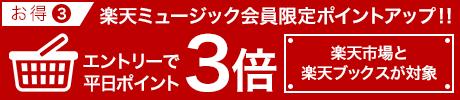 お得3 楽天市場・楽天ブックスでのお買い物が平日ポイント3倍!