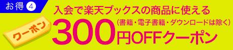 お得4 楽天ブックスの商品(書籍・電子書籍・ダウンロードは除く)に使える300円OFFクーポン