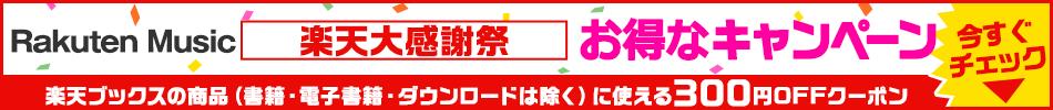 """楽天ミュージック無料お試しで楽天ブックスの商品(一部除く)300円OFFクーポンゲット!"""""""