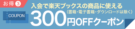 お得3 入会で楽天ブックスの商品に使える300円OFFクーポンプレゼント