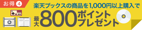 お得4 楽天ブックスの商品を1,000円以上購入で800ポイントプレゼント
