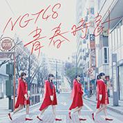 NGT48