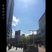 斉藤 和義