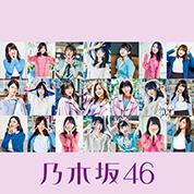 乃木坂46