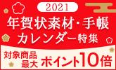 年賀状特集 ポイント最大10倍!