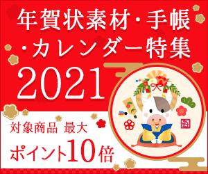年賀状特集2021
