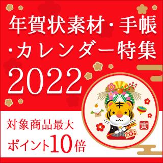 年賀状特集2022