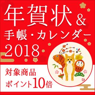 年賀状特集2018