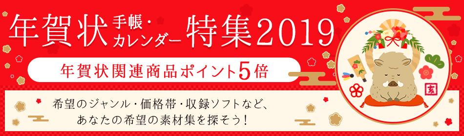 年賀状特集2019
