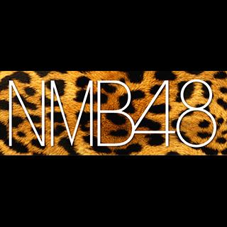 NMB48特集ページ