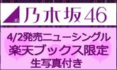 オリジナル生写真付き!乃木坂46