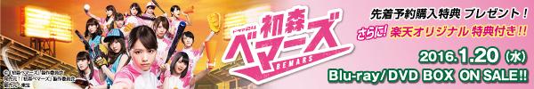 楽天ブックス「初森ベマーズ」Blu-ray/DVDBOX 2016年1月20日発売!