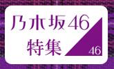 乃木坂46特集ページ