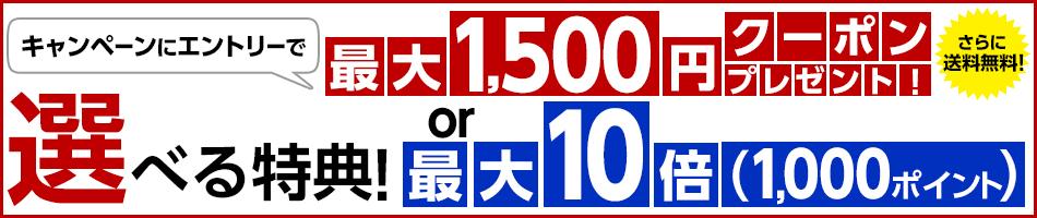 選べる特典!最大1,500円引きクーポンorポイント最大10倍プレゼント!