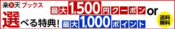 選べる特典!最大1500円引きクーポンorポイント最大10倍プレゼント!