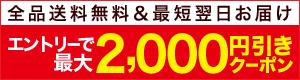 最大2,000円引きクーポンプレゼントキャンペーン