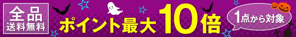 楽天ブックス:ポイント最大10倍キャンペーン
