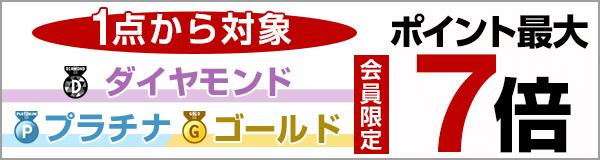 ダイヤモンド・プラチナ・ゴールド会員限定!ポイント最大7倍キャンペーン