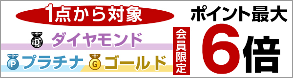 ダイヤモンド・プラチナ・ゴールド会員限定!ポイント最大6倍キャンペーン