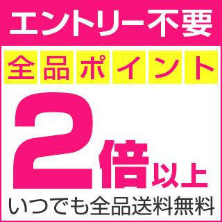 【スーパーポイントDAY】ポイント2倍以上!