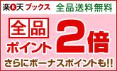 全品ポイント2倍&ボーナスポイントUP!