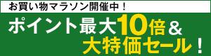 【お買い物マラソン】ポイント最大10倍&大特価セール開催中!