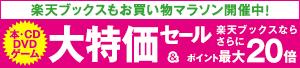 【お買い物マラソン】ポイント最大20倍&大特価セール開催中!
