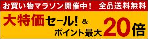 楽天ブックス お買い物マラソン開催中!