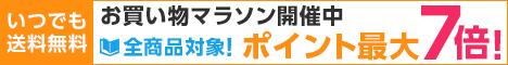 楽天ブックスお買い物マラソン開催中! 2014年11月5日(水)1:59 まで