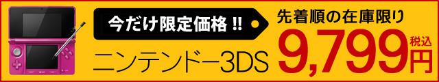 激安再び!今年も赤字覚悟のニンテンドー3DS!!