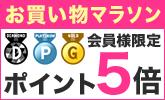 【楽天ブックス】お買い物マラソン開催中!2015年5月10日(日)23:59 まで