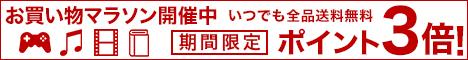【楽天ブックス】お買い物マラソン開催中!2015年6月23日(火)9:59 まで