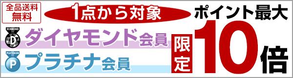 楽天ブックス: ダイヤモンド会員・プラチナ会員限定 ポイント最大10倍キャンペーン