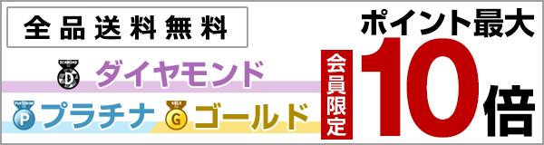 ダイヤモンド会員・プラチナ会員・ゴールド会員限定 ポイント最大10倍キャンペーン